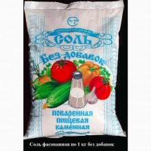 Соль поваренная пищевая (фасовка 1 кг)